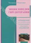 Энциклопедия гирудотерапии. Очищение тела, психики и Души упражнениями, массажем