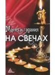 Магия и гадания на свечах