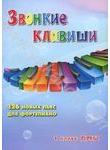 Звонкие клавиши. 1 класс ДМШ. 126 новых пьес для фортепиано. Учебно-методическое