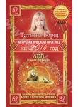 Астрологический прогноз на 2014 год. Лев