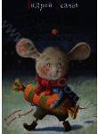 Пампкин, мышонок из тыквы