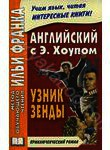 Английский с Энтони Хоупом. Узник Зенды / Anthony Hope: The Prisoner Of Zenda