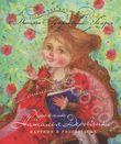 Казки для маленьких принцес