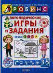 Логопедические игры и задания (+ CD)