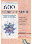 600 задач з хiмiї