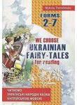 Читаємо українські народні казки. We choose Ukrainian fairy-tales for reading