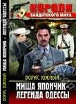 Миша Япончик — легенда Одессы
