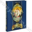 Книга православного христианина