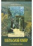 Кабульский книгар
