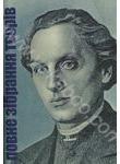 Маркіян Шашкевич. Повне зібрання творів