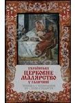Українське церковне малярство у Галичині. Техніка і технологія. XV - XVIII столі