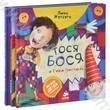 Тося-Бося (комплект из 3 книг)