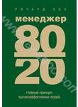 Менеджер 80/20: главный принцип высокоэффективных людей