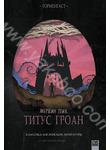 Титус Гроан