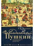 Повседневный Пушкин. Поэтика обыкновенного в жизнетворчестве русского гения