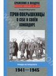 Герои-покрышкинцы о себе и своем командире. 1941-1945