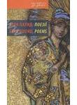 Езра Паунд. Поезії