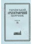 Український археографічний щорічник. Випуск 18