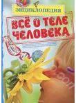 Всё о теле человека. Энциклопедия