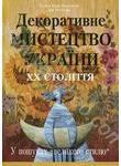Декоративне мистецтво України ХХ століття. У пошуках