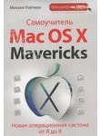Самоучитель Mac OS X Mavericks. Новая операционная система от А до Я