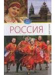 Россия. В 2 томах. Том 1