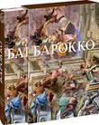 Барокко. Мир как произведение искусства (подарочное издание)