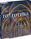 Готика. Изобразительное искусство Средних веков 1140-1500 (подарочное издание)