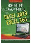 Excel 2013/365. Новейший самоучитель