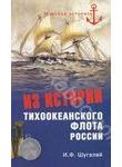 Из истории Тихоокенского флота России