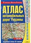 Атлас автомобильных дорог Украины. Масштаб 1:500 000
