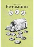 Витамины SPB