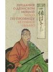 Предания о дзэнском монахе Иккю по прозвищу