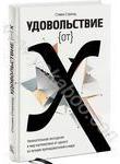 Удовольствие от x. Увлекательная экскурсия в мир математики от одного из лучших