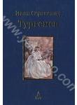 И. С. Тургенев. Юбилейное издание. В 3 томах. Том 2