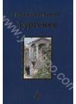 И. С. Тургенев. Юбилейное издание. В 3 томах. Том 3