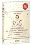 100 упражнений по системе Монтессори для подготовки вашего ребенка к чтению и пи