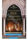 Великолепный век Сулеймана и Хюррем-Султан