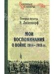 Эрик Людендорф . Мои воспоминания о войне 1914-1918 гг