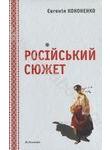 Російський сюжет