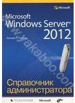 Microsoft Windows Server 2012. Справочник администратора