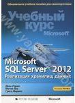 Microsoft SQL Server 2012. Реализация хранилищ данных. Учебный курс Microsoft (+