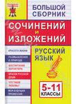 Русский язык. 5-11 классы. Большой сборник сочинений и изложений
