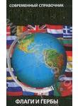 Страны мира. Современный справочник. Флаги и гербы