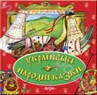 Українськi народнi казки