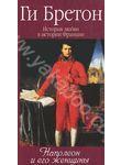 История любви в истории Франции. Том 7. Наполеон и его женщины