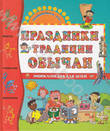 Праздники, традиции, обычаи. Энциклопедия для детей