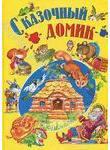Детишкам-книжки.Сказочный домик