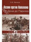 ИК Казаки против Наполеона. От Дона до П