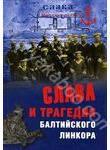 Слава и трагедия балтийского линкора